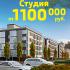ЖК «Чистый ручей». Квартиры от 1 100 000 рублей